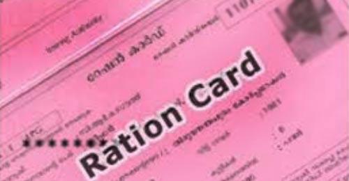 fb-ration-card